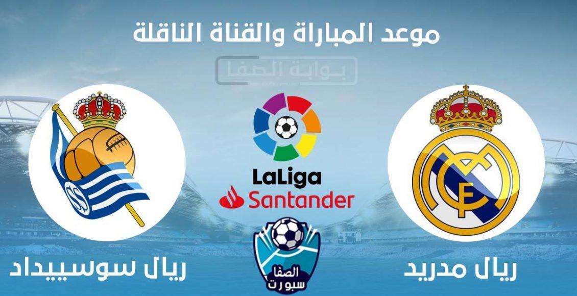 موعد مباراة ريال مدريد وريال سوسييداد القادمة والقنوات الناقلة الاحد 20-9-2020 في الدوري الاسبانى