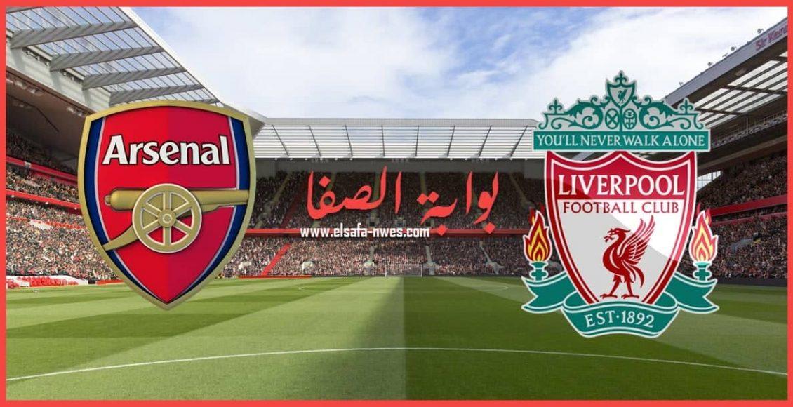 موعد مباراة ليفربول وارسنال القادمة والقنوات الناقلة في الدوري الانجليزي
