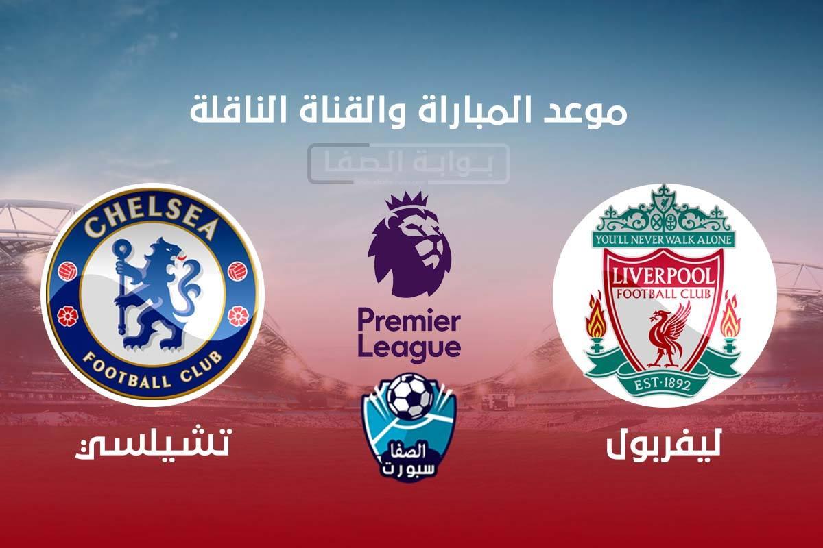 موعد مباراة ليفربول وتشيلسي اليوم والقنوات الناقلة في الدوري الانجليزي - الاحد 20-9-2020