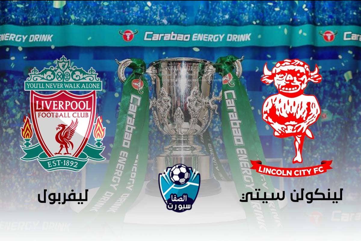 موعد مباراة ليفربول ولينكولن سيتي والقنوات الناقلة في كأس رابطة المحترفين الإنجليزية