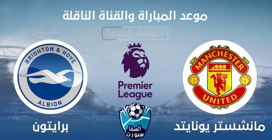 موعد مباراة مانشستر يونايتد وبرايتون القادمة والقنوات الناقلة في الدوري الإنجليزي