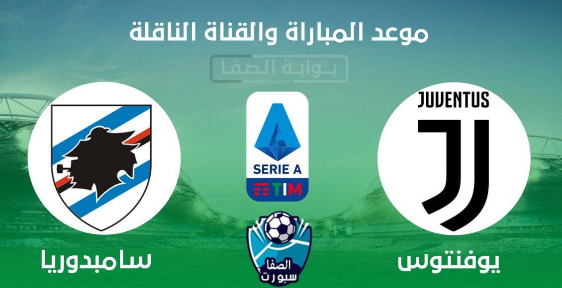 موعد مباراة يوفنتوس وسامبدوريا القادمة والقنوات الناقلة الاحد 20-9-2020 في الدوري الايطالى