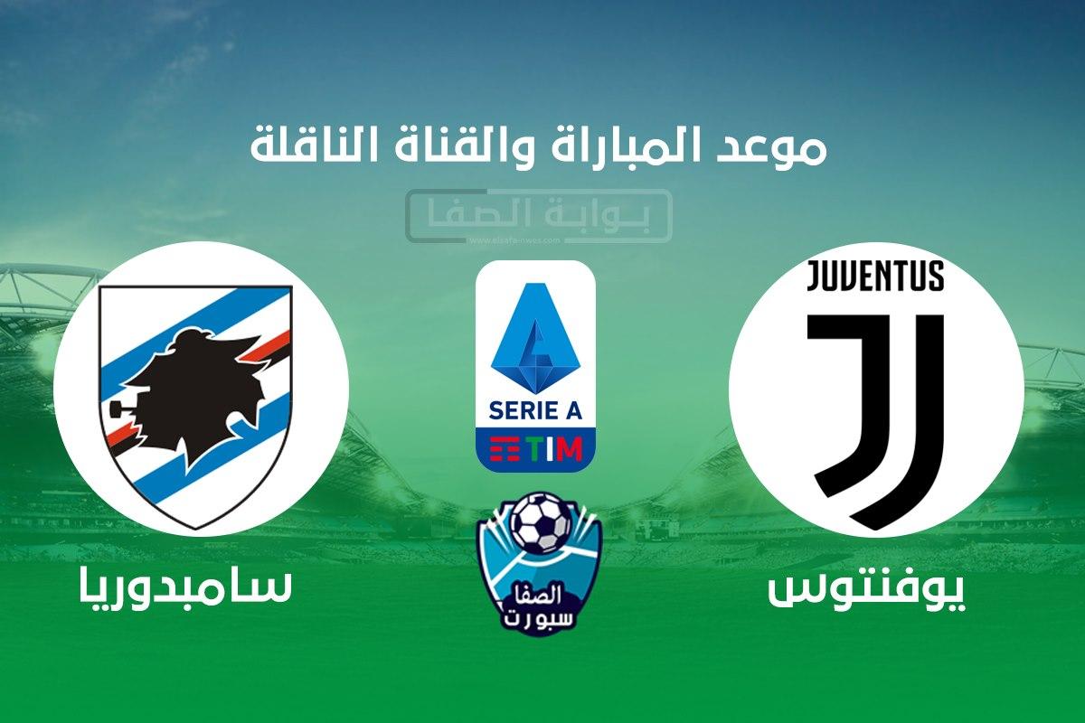 صورة موعد مباراة يوفنتوس وسامبدوريا القادمة والقنوات الناقلة الاحد 20-9-2020 في الدوري الايطالى
