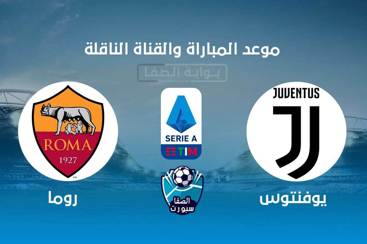 موعد مباراة يوفينتوس و روما القادمة في الدوري الإيطالي والقنوات الناقلة