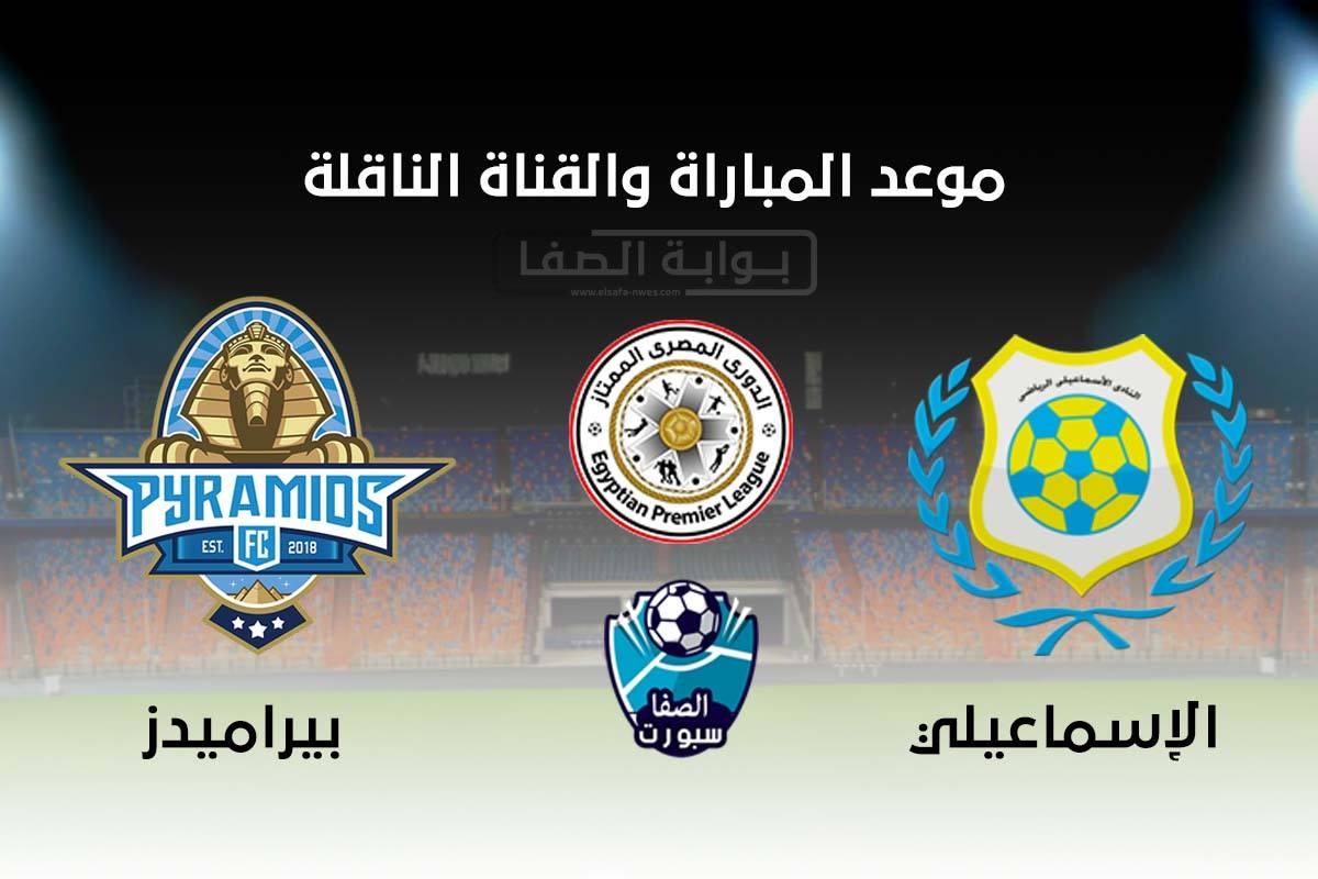 صورة موعد والقناة الناقلة مباراة الاسماعيلي وبيراميدز اليوم في الدوري المصري