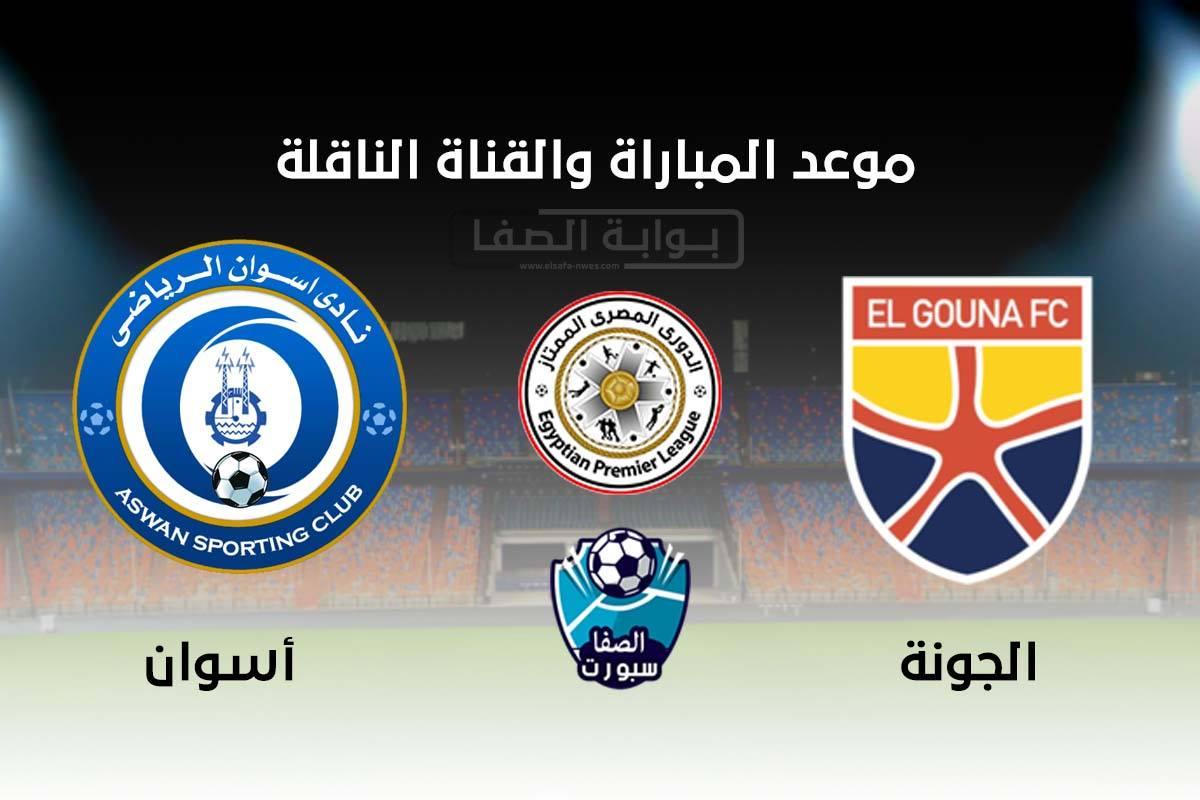 موعد والقناة الناقلة لمباراة الجونة وأسوان اليوم في الدوري المصري