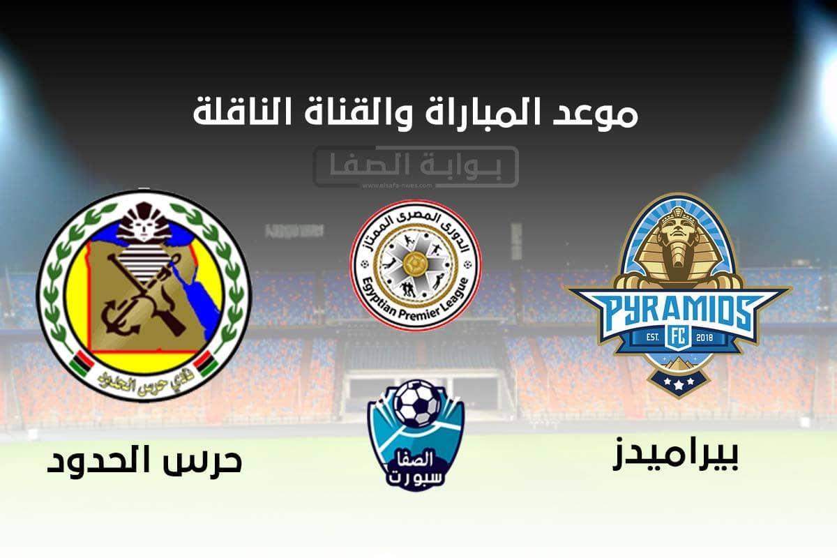 صورة موعد والقناة الناقلة لمباراة بيراميدز وحرس الحدود في الدوري المصرياليوم الاثنين 21-9-2020