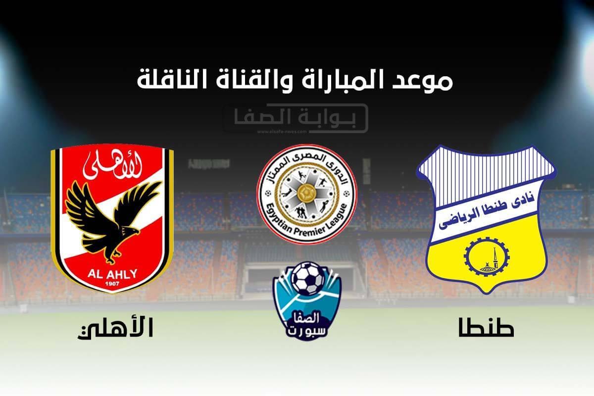 صورة موعد والقناة الناقلة مباراة الأهلي وطنطا في الدوري المصري
