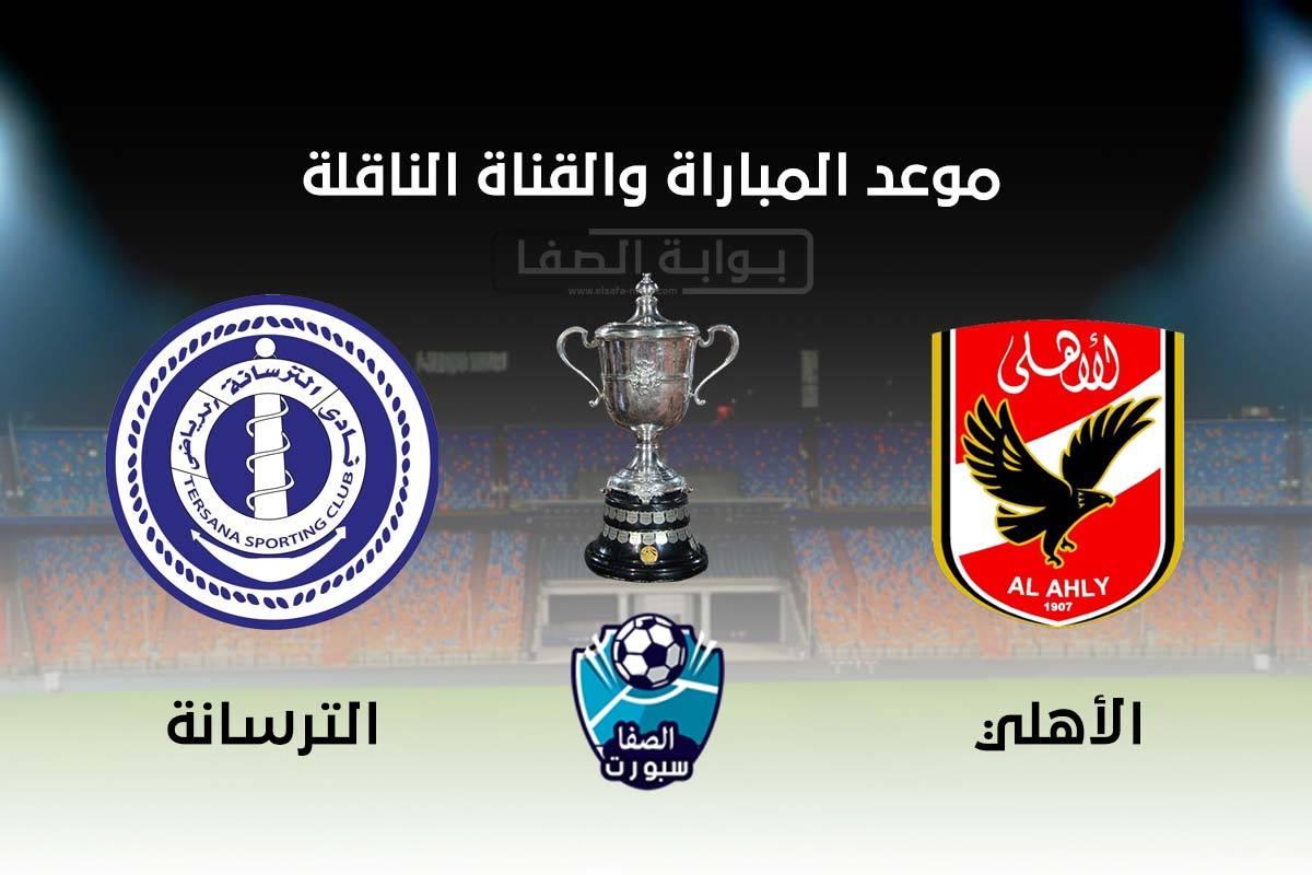 صورة موعد والقناة الناقلة مباراة الاهلي والترسانة اليوم في كاس مصر