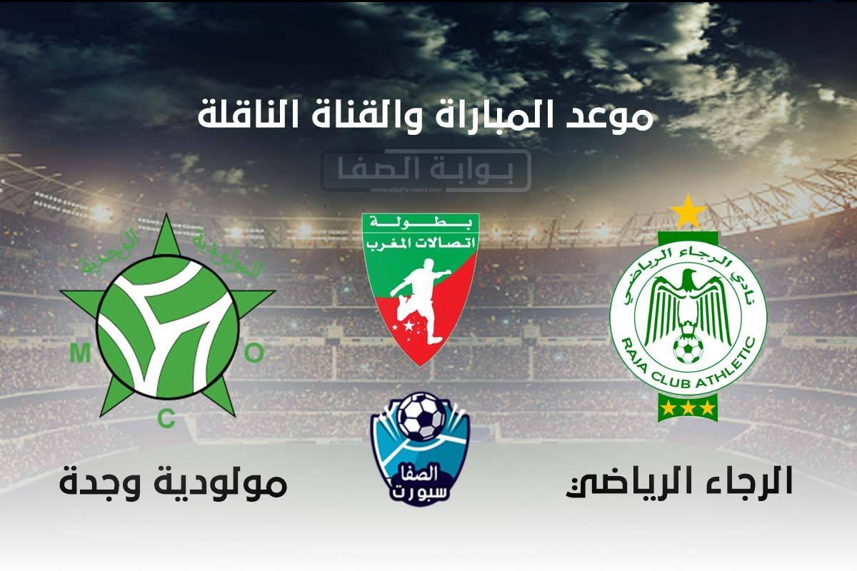 موعد والقناة الناقلة مباراة الرجاء الرياضي ومولودية وجدة اليوم في الدوري المغربي