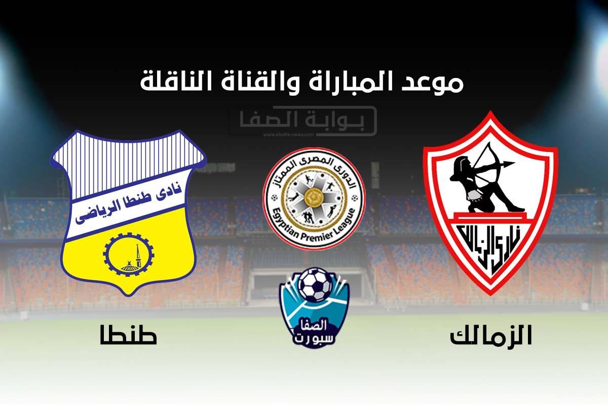 موعد والقناة الناقلة مباراة الزمالك وطنطا في الدوري المصري