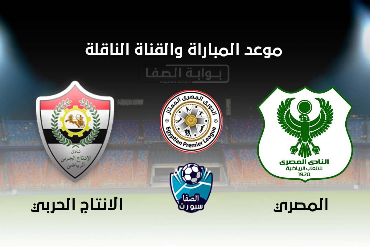 موعد والقناة الناقلة مباراة المصري والإنتاج الحربي اليوم في الدوري المصري