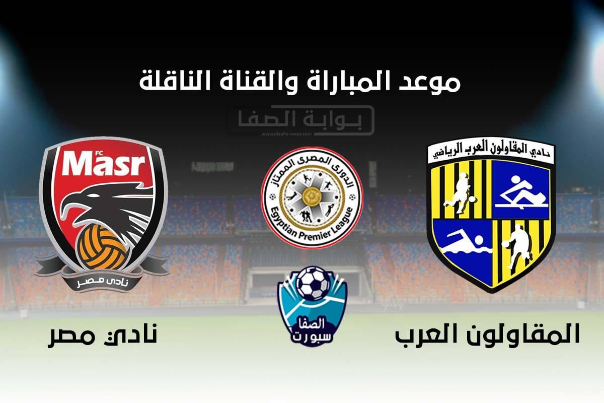 صورة موعد والقناة الناقلة مباراة المقاولون العرب ونادي مصر اليوم في الدوري المصري