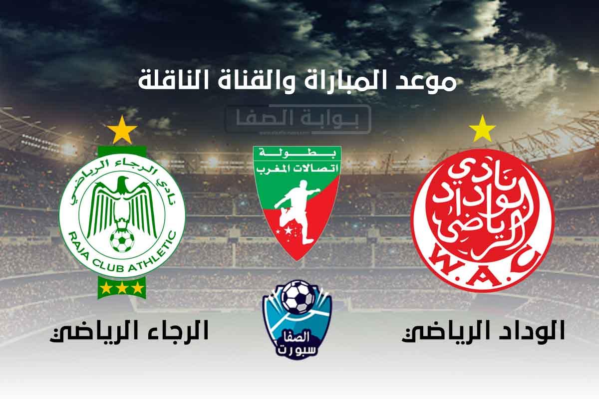 موعد والقناة الناقلة مباراة الوداد الرياضي والرجاء الرياضي اليوم في الدوري المغربي