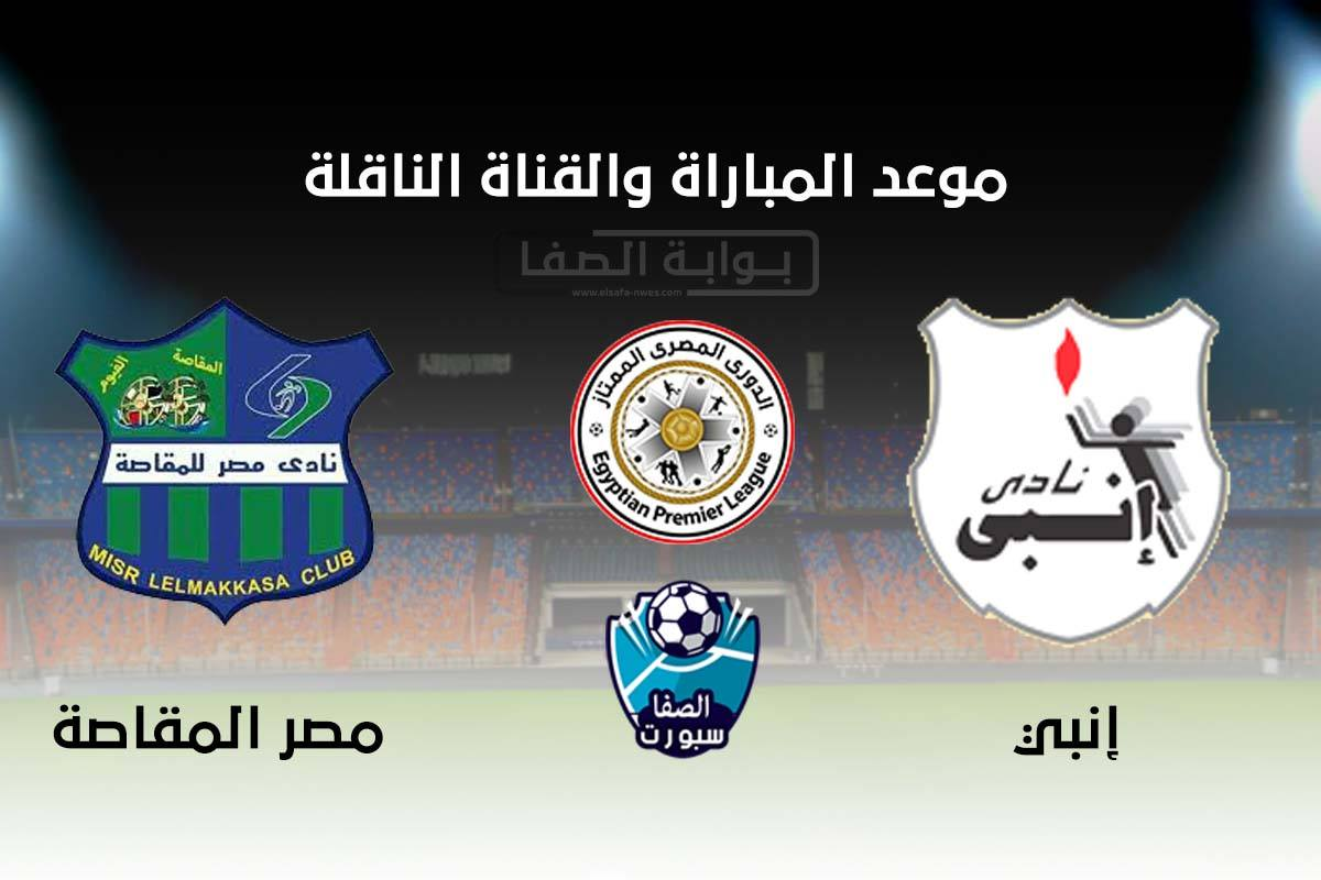 صورة موعد والقناة الناقلة مباراة انبي ومصر المقاصة اليوم في الدوري المصري