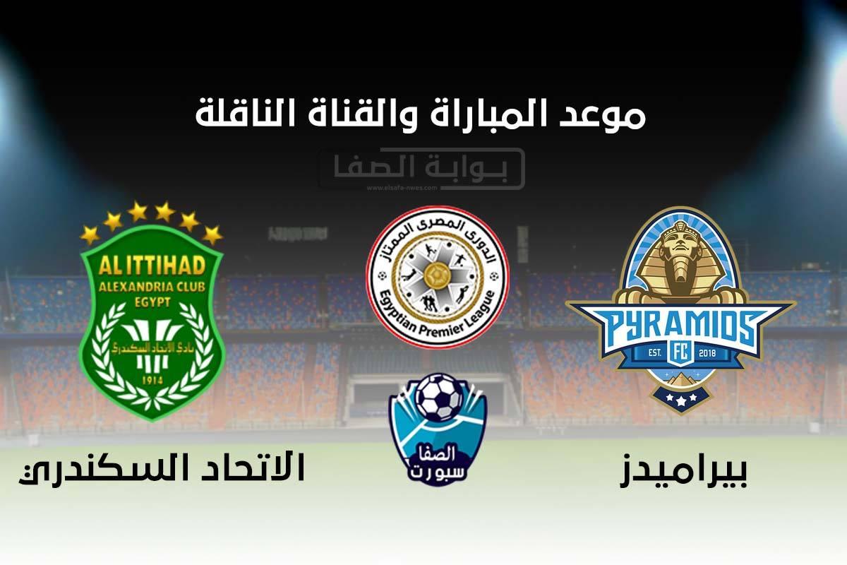 صورة موعد والقناة الناقلة مباراة بيراميدز والاتحاد السكندري اليوم في الدوري المصري