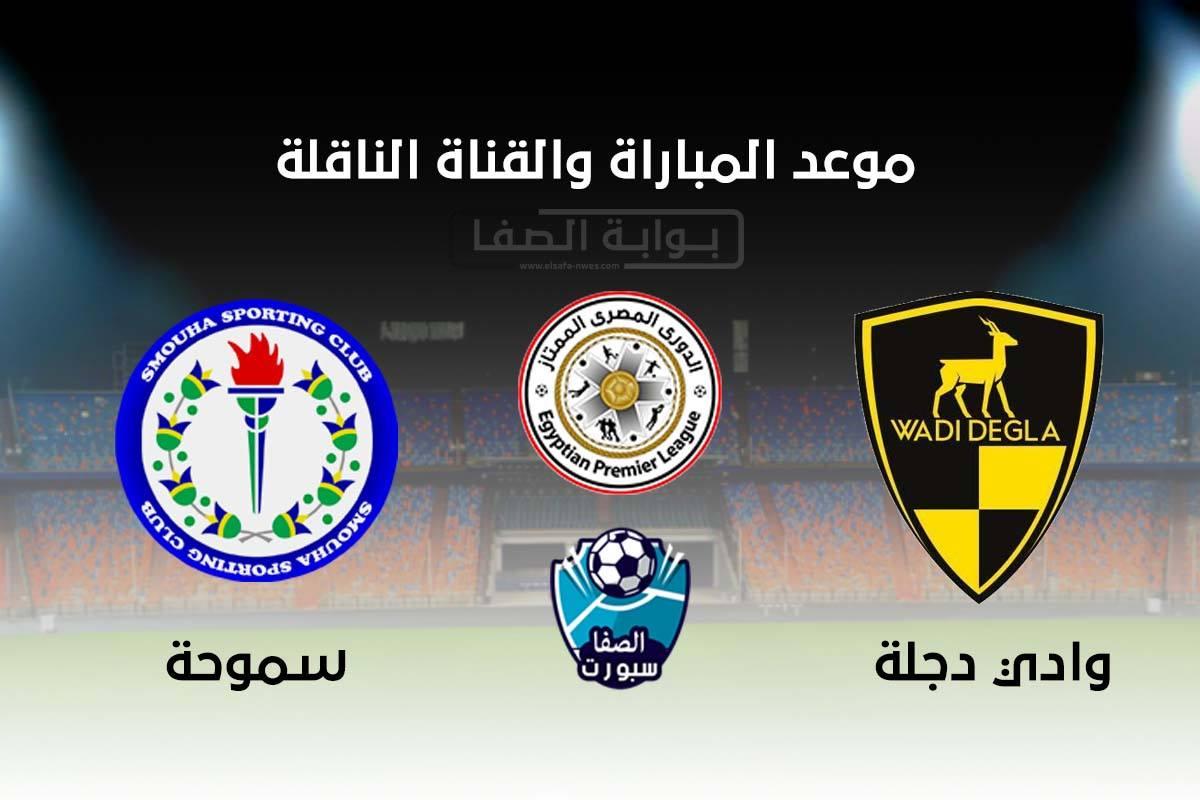 موعد والقناة الناقلة مباراة وادي دجلة وسموحة اليوم في الدوري المصري