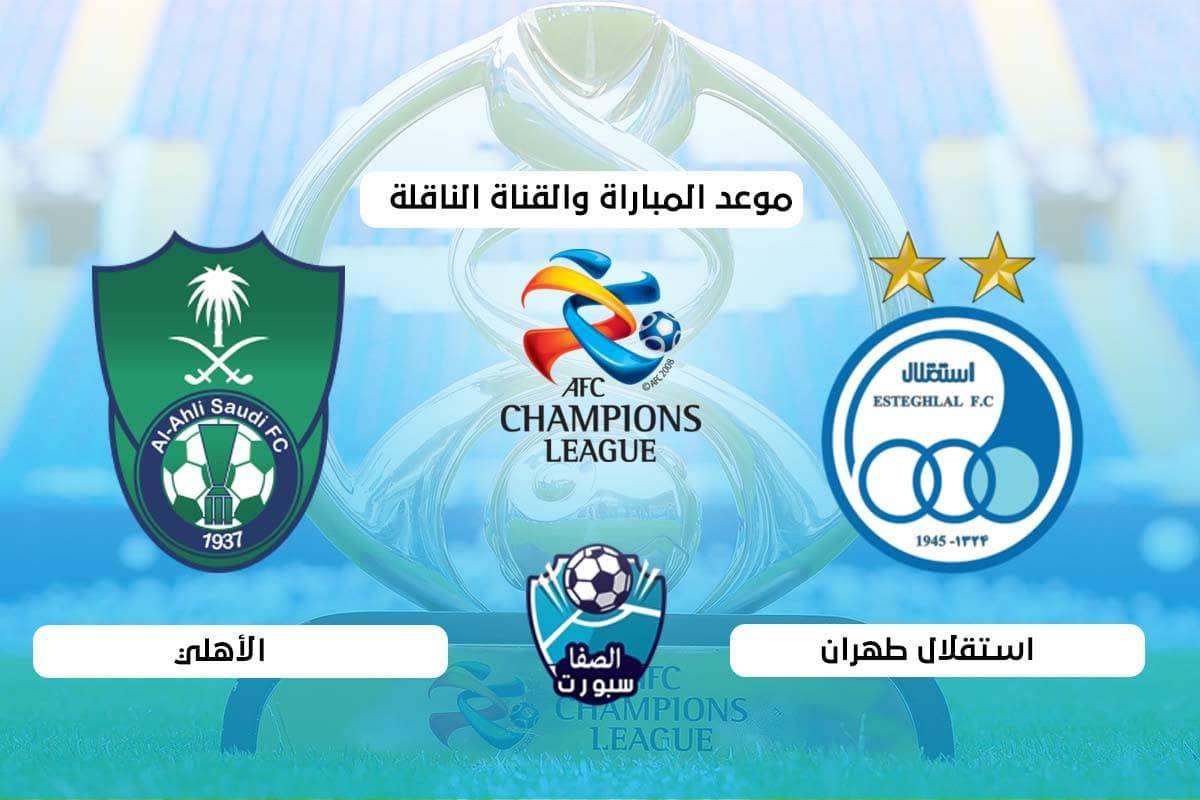 موعد والقنوات الناقلة مباراة الاهلي السعودي واستقلال طهران في دوري أبطال آسيا