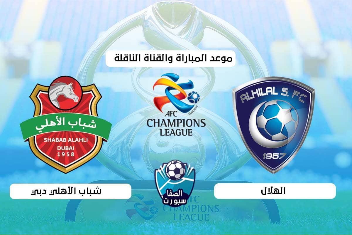 موعد والقنوات الناقلة مباراة الهلال وشباب الاهلي دبي اليوم في دوري أبطال آسيا