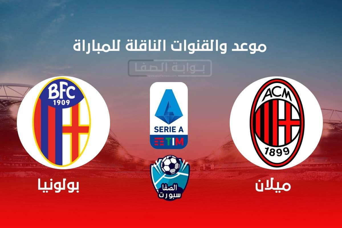 صورة موعد والقنوات الناقلة مباراة ميلان وبولونيا في الدوري الايطالي | اليوم الاثنين 21-9-2020