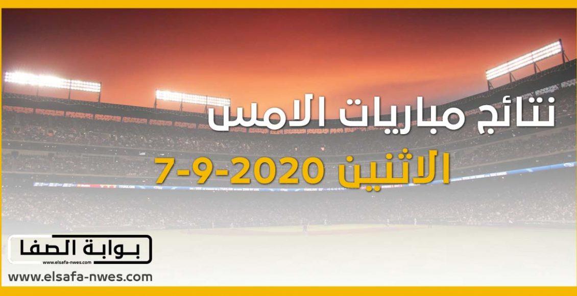 نتائج مباريات الامس الاثنين 7-9-2020 فى دورى الامم الاوروبية والدورى المصرى والقطرى