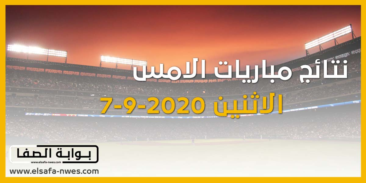 صورة نتائج مباريات الامس الاثنين 7-9-2020 فى دورى الامم الاوروبية والدورى المصرى والقطرى