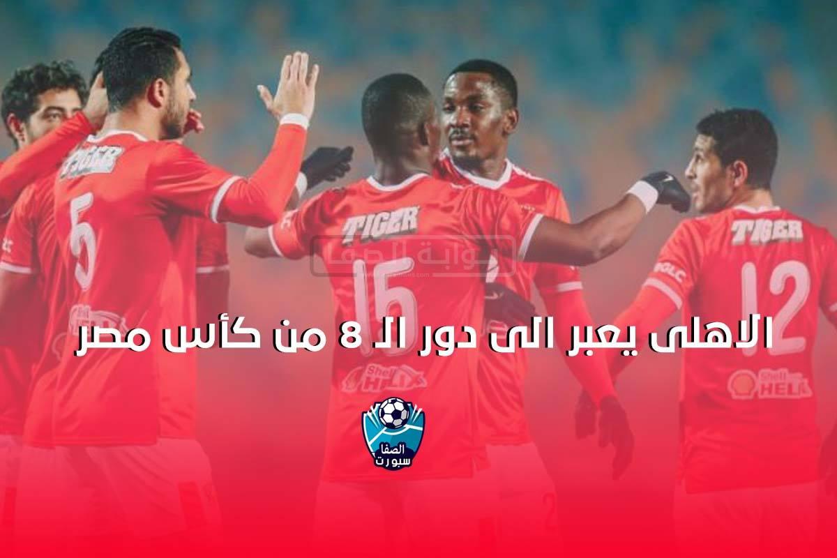 صورة نتيجة مباراة الاهلى والترسانة : بهدفين جونيور أجاي الاهلى يعبر الى دور الـ 8 من كأس مصر