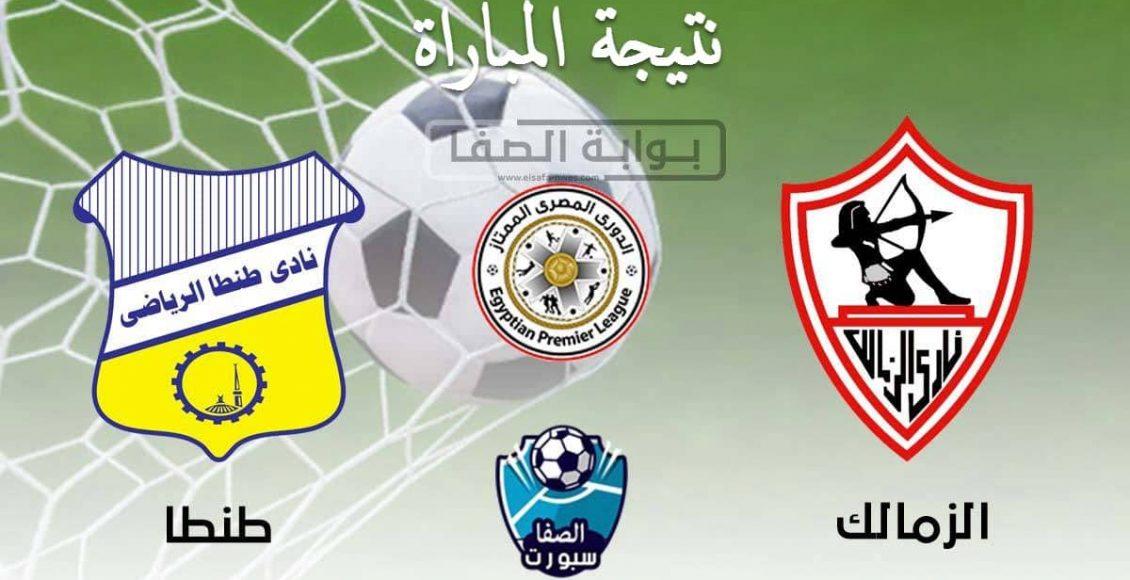 نتيجة مباراة الزمالك وطنطا اليوم في الدوري المصري