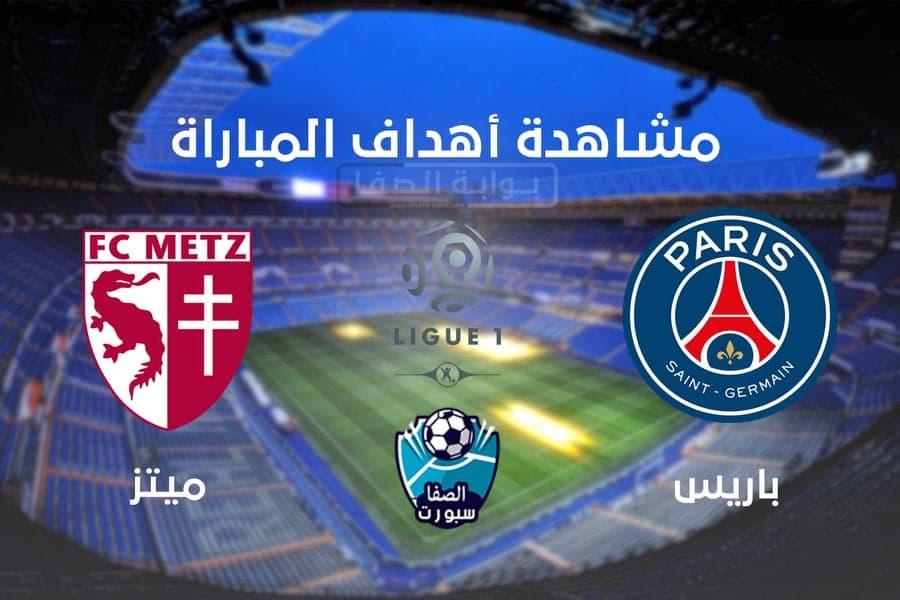 أهداف مباراة باريس سان جيرمان وميتز في الدوري الفرنسي