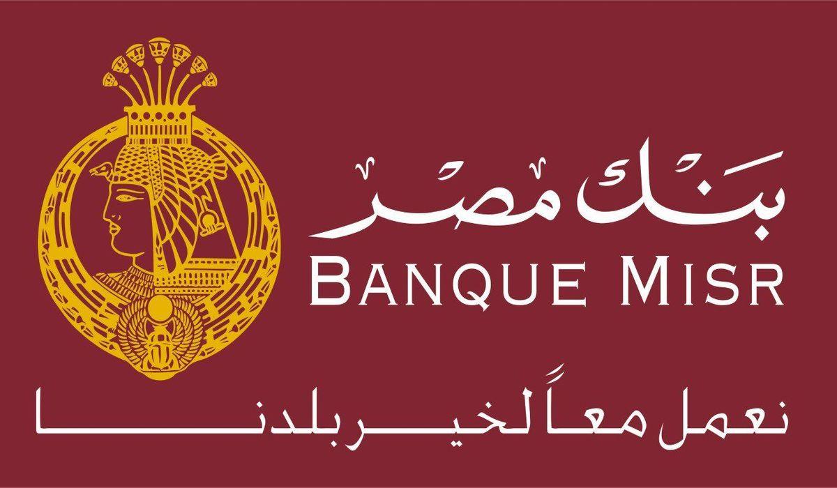 وظائف المطروحة من بنك مصر