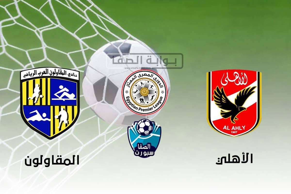 أهداف مباراة الاهلي والمقاولون العرب اليوم في الدوري المصري