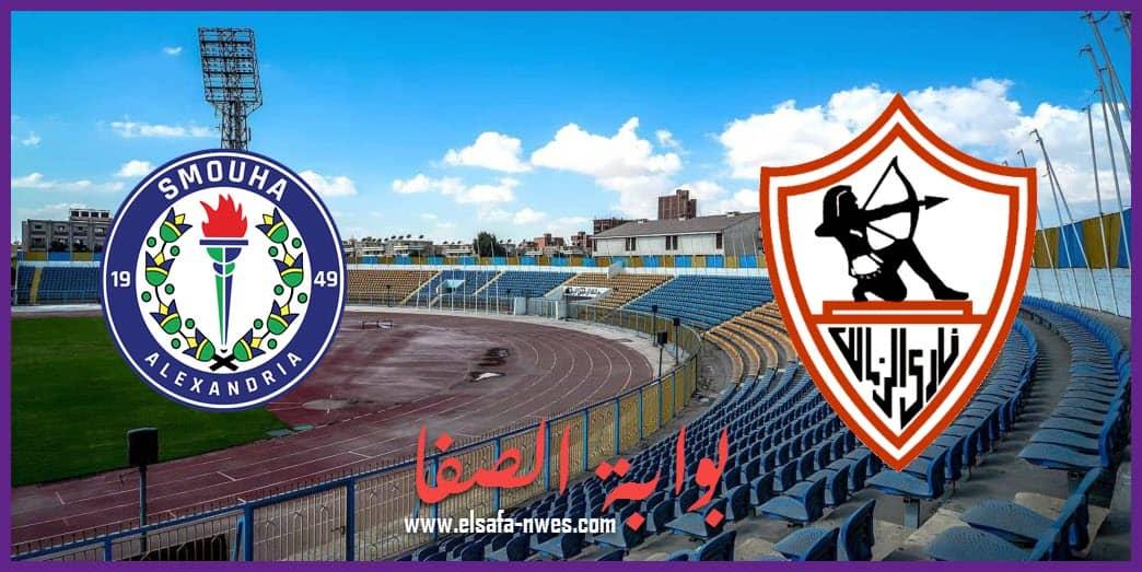 صورة أهداف مباراة الزمالك وسموحة اليوم في كأس مصر