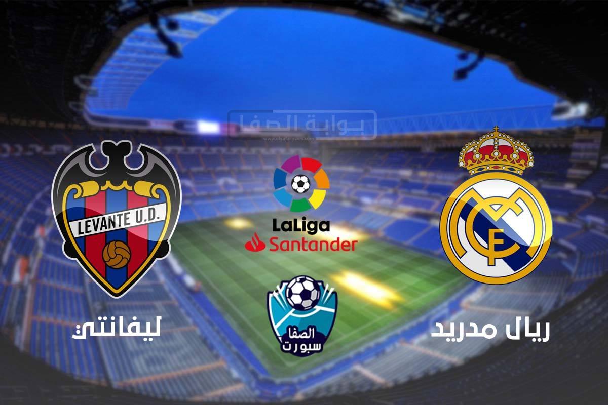صورة أهداف وملخص مباراة ريال مدريد 2-0 ليفانتي اليوم في الدوري الاسباني