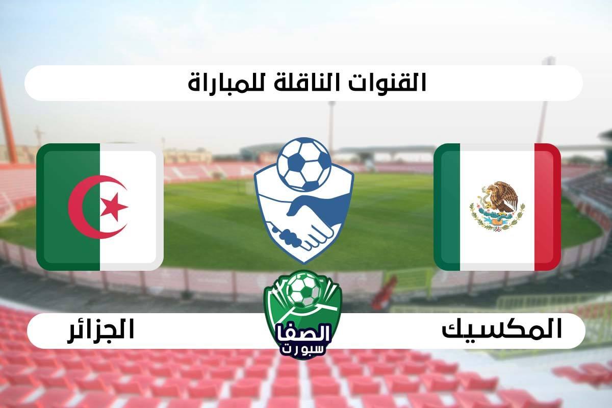 القنوات الناقلة لمباراة الجزائر والمكسيك الودية اليوم الثلاثاء 13-10-2020