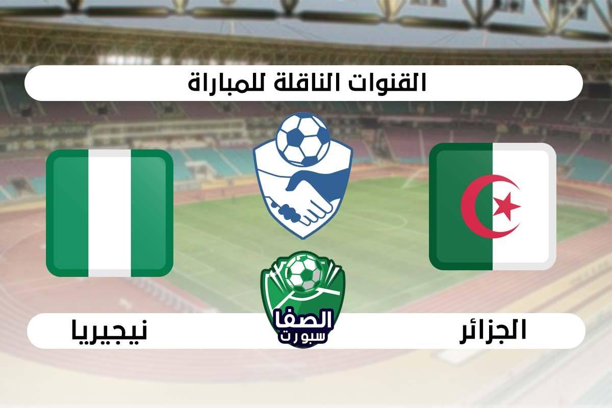 القنوات الناقلة لمباراة الجزائر ونيجيريا الودية اليوم الجمعة 9-10-2020