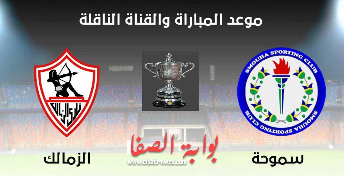 صورة القنوات الناقلة لمباراة الزمالك وسموحة اليوم الاثنين 5-10-2020 وموعد المباراة في كأس مصر