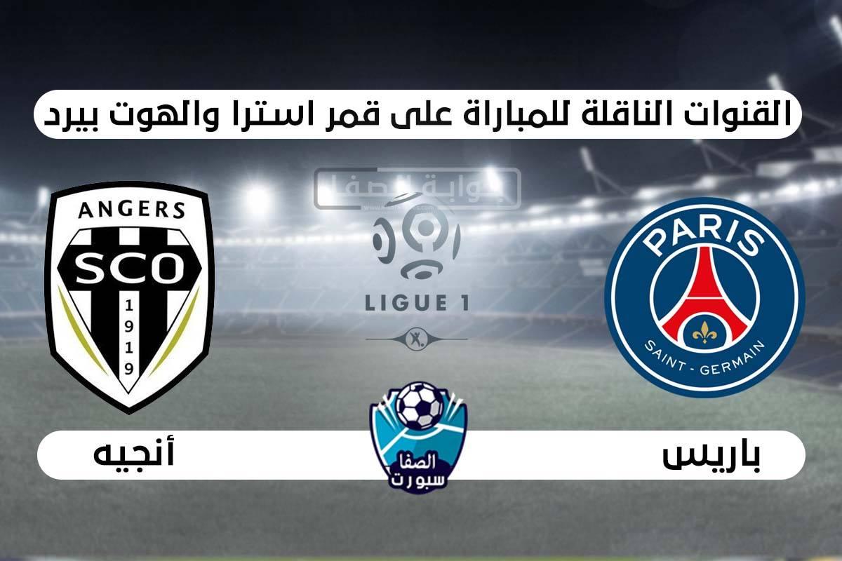 صورة القنوات الناقلة لمباراة باريس سان جيرمان وانجيه علي استرا والهوت بيرد اليوم في الدوري الفرنسي