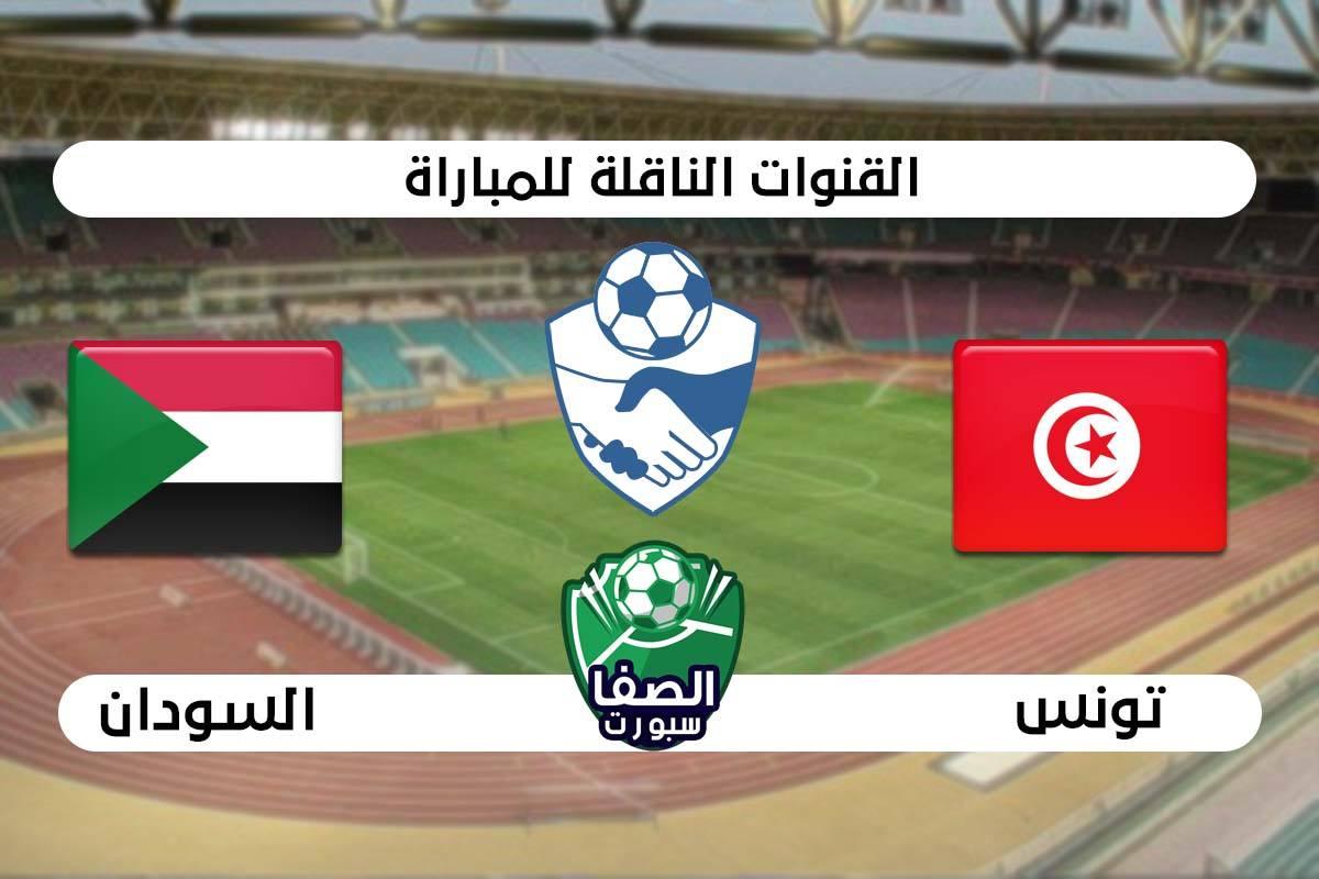 القنوات الناقلة لمباراة تونس والسودان الودية اليوم الجمعة 9-10-2020