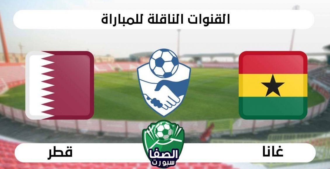 القنوات الناقلة لمباراة قطر وغانا الودية اليوم الاثنين 12-10-2020