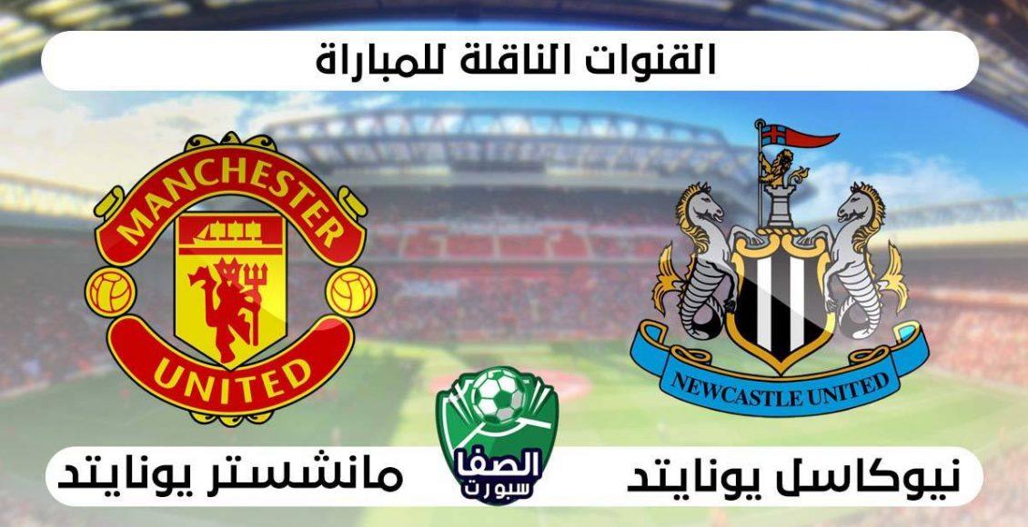 القنوات الناقلة لمباراة مانشستر يونايتد ونيوكاسل يونايتد في الدوري الانجليزي السبت 17-10-2020