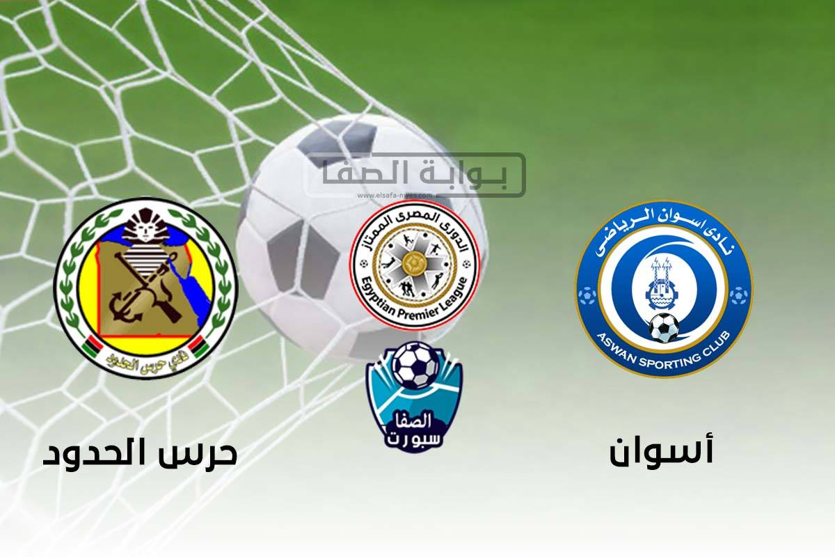 صورة اهداف وملخص مباراة اسوان وحرس الحدود (2-1) اليوم في الدوري المصري