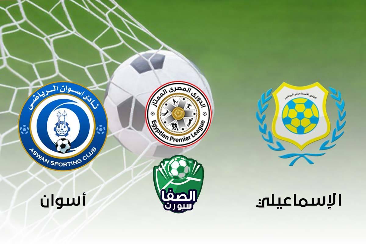 صورة اهداف وملخص مباراة الاسماعيلي واسوان (4-2) اليوم في الدورى المصرى