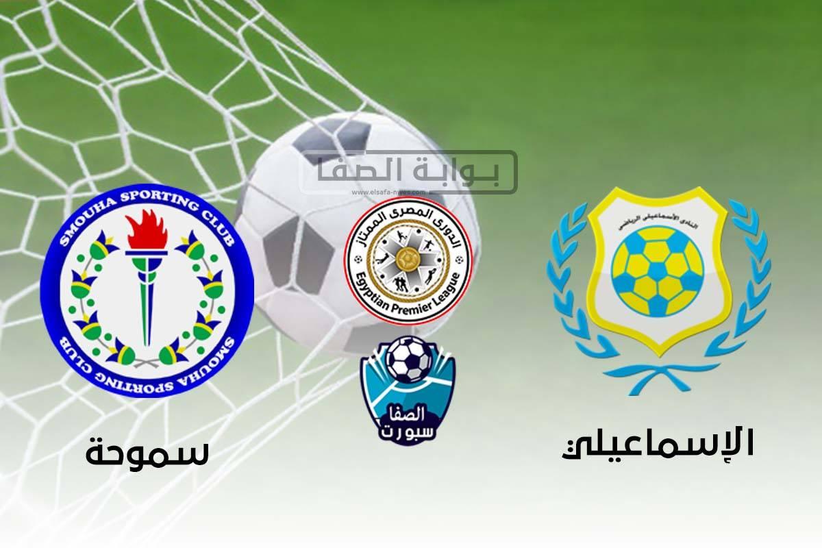 اهداف وملخص مباراة الاسماعيلي وسموحة اليوم في الدوري المصري