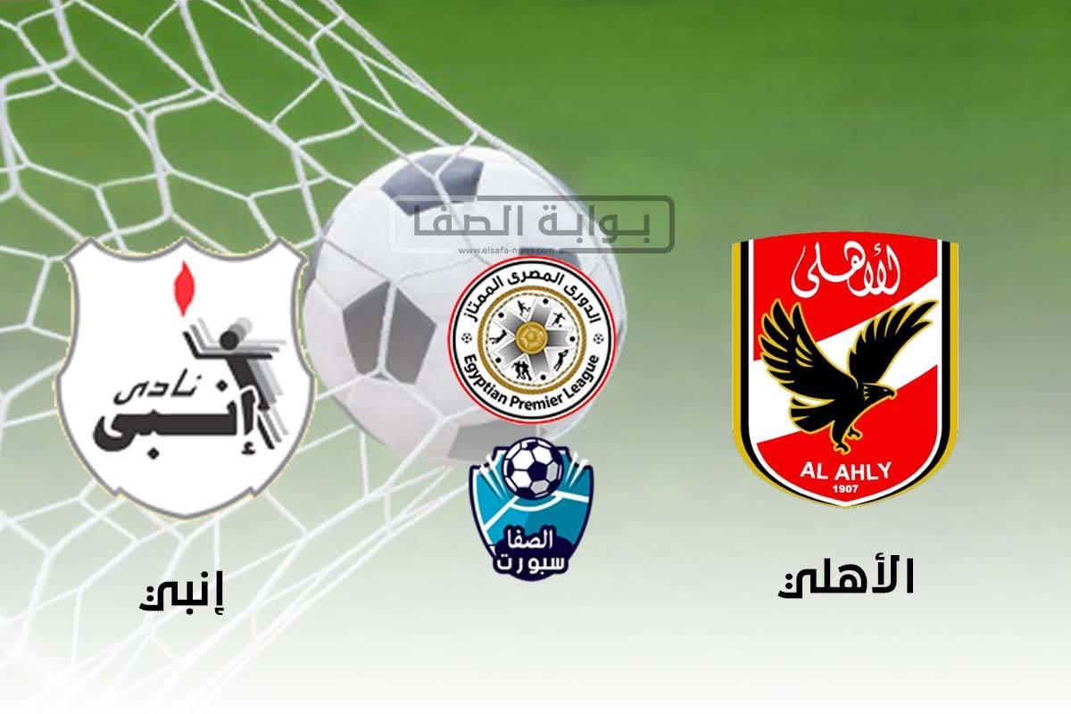 صورة اهداف وملخص مباراة الاهلي وانبي (3-0) اليوم في الدوري المصري