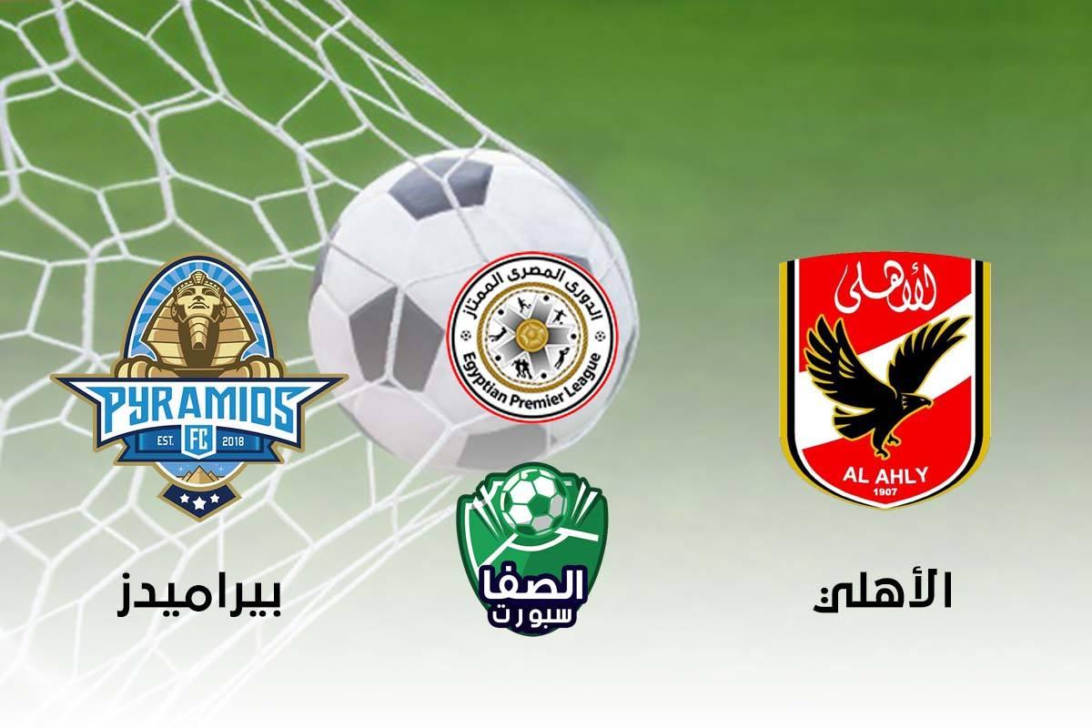 صورة ملخص مباراة الاهلي وبيراميدز اليوم في الدوري المصري