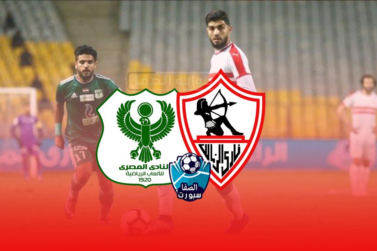 اهداف وملخص مباراة الزمالك والمصري البورسعيدي اليوم في الدوري المصري