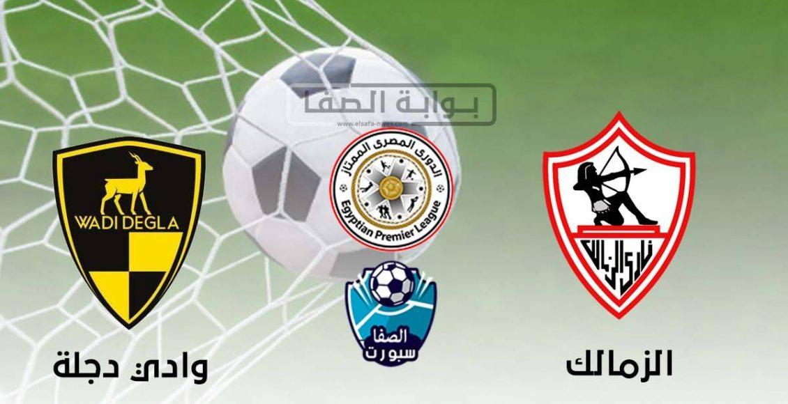 اهداف وملخص مباراة الزمالك ووادي دجلة اليوم في الدوري المصري