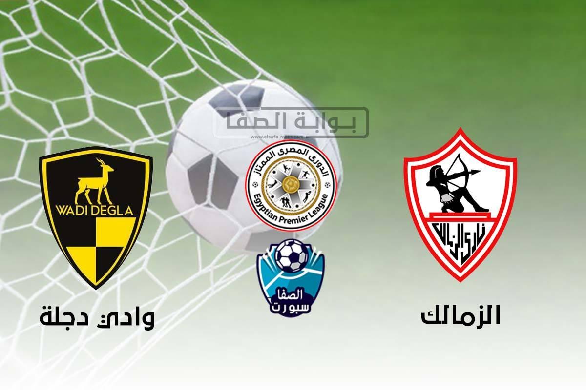 صورة ملخص مباراة الزمالك ووادي دجلة اليوم في الدوري المصري