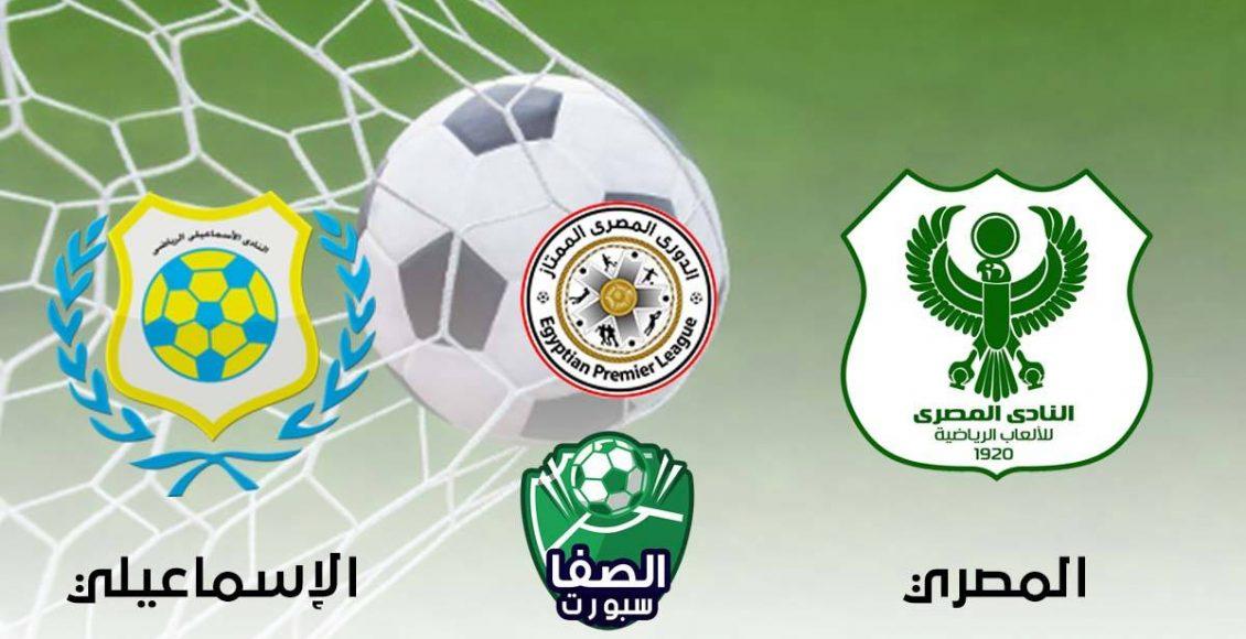 اهداف وملخص مباراة المصري البورسعيدي والاسماعيلي (2-0) اليوم في الدوري المصري