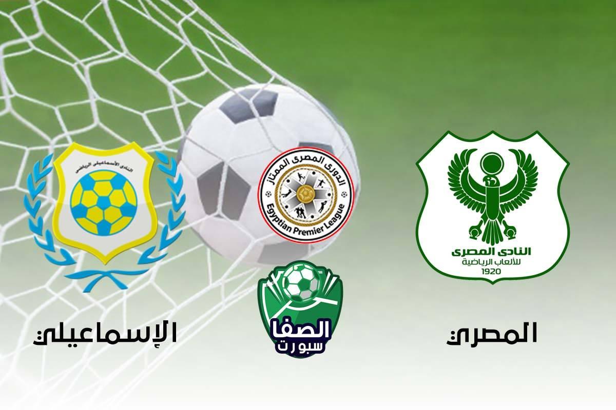 صورة اهداف وملخص مباراة المصري البورسعيدي والاسماعيلي (2-0) اليوم في الدوري المصري